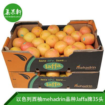 以色列进口西柚mehadrin品种 |Jaffa牌17公斤35头规格