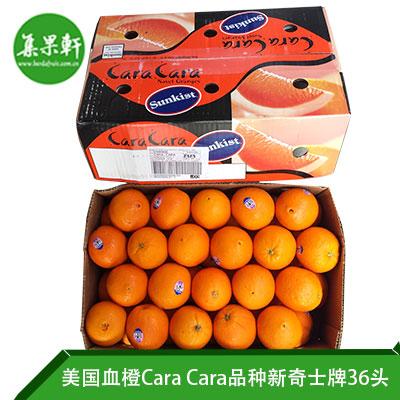 美国进口血橙Cara Cara品种 | 新奇士Sunkist牌10公斤36头规格