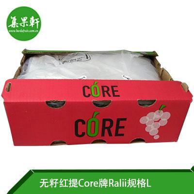 南非进口无籽红提Ralli品种 | Core牌4.5公斤L规格