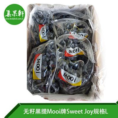 南非无籽黑提Sweet Joy品种Mooi牌L
