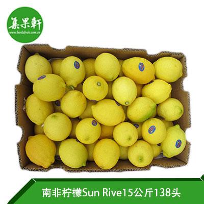 南非进口尤力克黄柠檬Eureka品种 | Sunriver牌15公斤138头规格