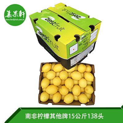 南非其它柠檬138头
