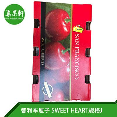 智利车厘子SWEET HEART规格J