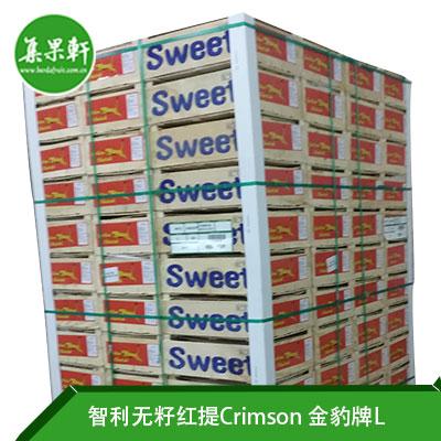 智利进口无籽红提Crimson品种 | 金豹牌4.5公斤L规格