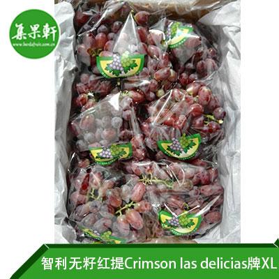 智利进口无籽红提Crimson品种 | las delicias牌4.5公斤XL规格