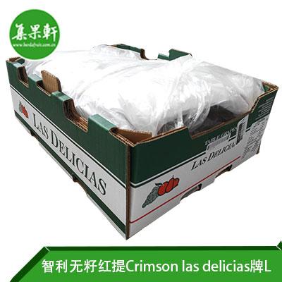 智利进口无籽红提Crimson品种 | las delicias牌4.5公斤L规格