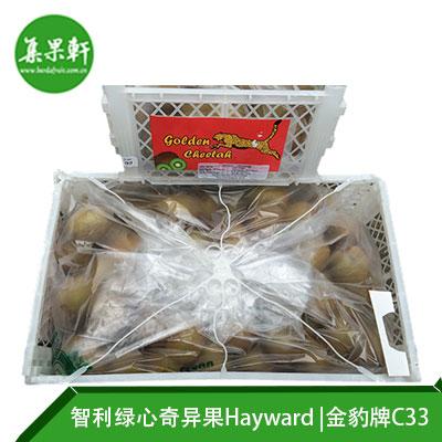 智利进口绿心奇异果Hayward品种 | 金豹牌10公斤C33规格