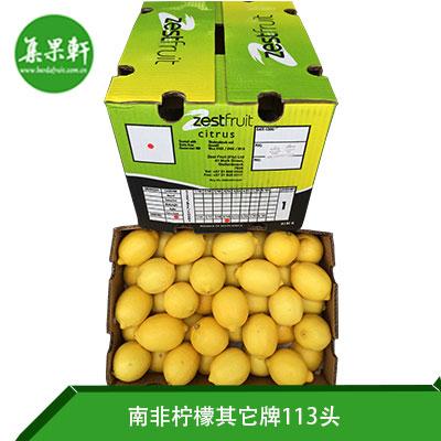 南非其它柠檬113头