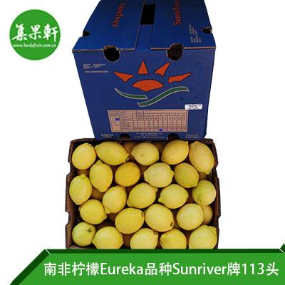 南非进口尤力克黄柠檬Eureka品种 | Sunriver牌15公斤113头规格