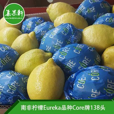 南非进口CORE柠檬138头