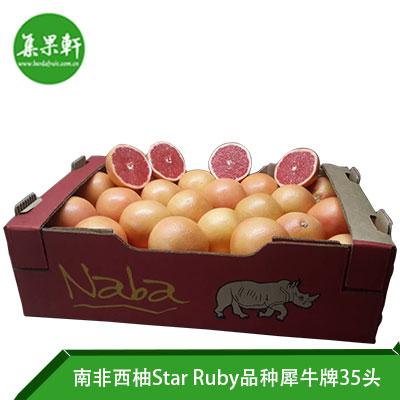 南非进口红宝石西柚Star Ruby品种 | Naba犀牛牌17公斤35头