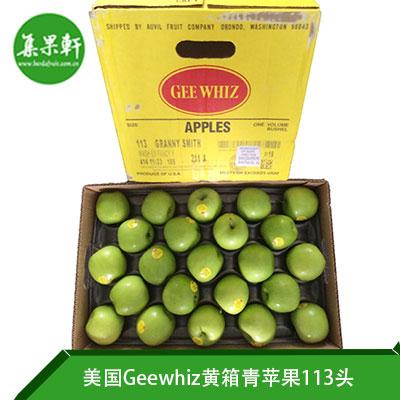 美国Geewhiz黄箱青苹果113头