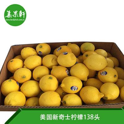 美国新奇士柠檬200头