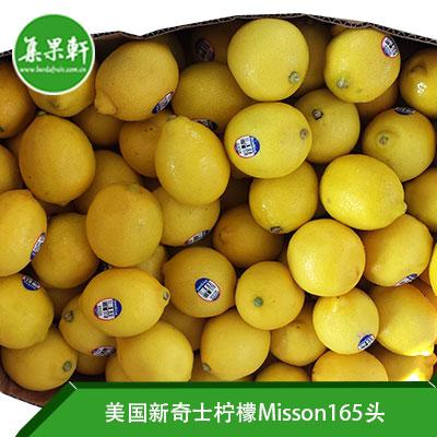 美国新奇士柠檬Misson165头