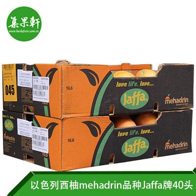 以色列进口西柚mehadrin品种 | Jaffa牌17公斤40头规格