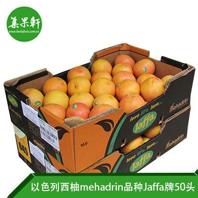 以色列进口西柚mehadrin品种 |Jaffa牌17公斤50头规格