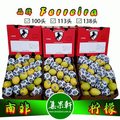 南非进口尤力克柠檬Eureka品种 | Ferreira马牌15公斤