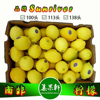 南非进口尤力克黄柠檬Eureka品种 | Sunriver牌15公斤
