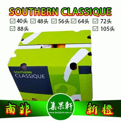 南非进口SOUTHERN CLASSIQUE牌品种Valencia新橙15公斤