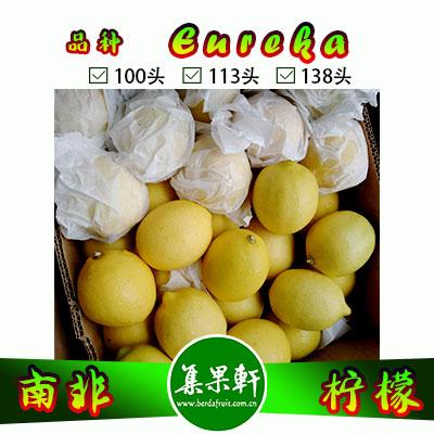 南非进口尤力克柠檬Eureka品种/ ALLIANCE FRUIT三叉路柠檬15公斤100头