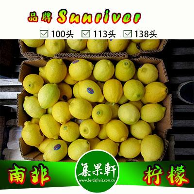 南非进口尤力克黄柠檬Eureka品种 | Sunriver牌15公斤100头规格
