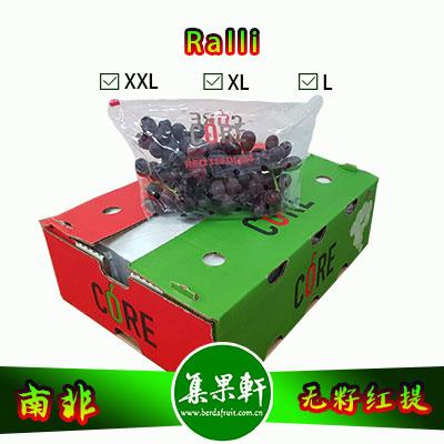南非进口无籽红提批发Ralli瓦里葡萄品种供应 , Core牌,重量4.5公斤XL规格,一手好货源,超市客户热卖葡萄