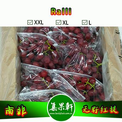 南非进口无籽红提批发Ralli瓦里葡萄品种供应 , Core牌,重量4.5公斤L规格,一手好货源,超市客户热卖葡萄