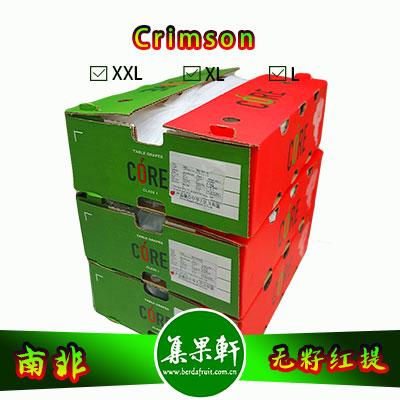 南非进口Crimson克瑞森葡萄货源,Core牌无籽红提批发,重量4.5公斤,规格XL,一级货源供应,鲜食口感佳葡萄
